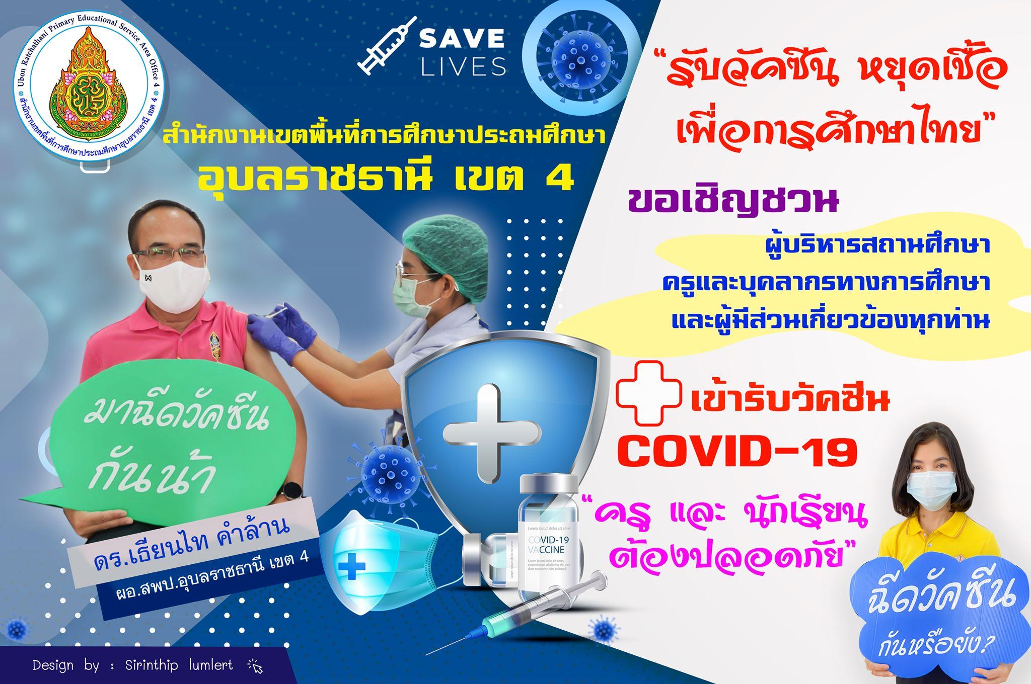 ขอเชิญชวนผู้บริหาร ครู บุคลากรทางการศึกษา รับวัคซีน COVID-19