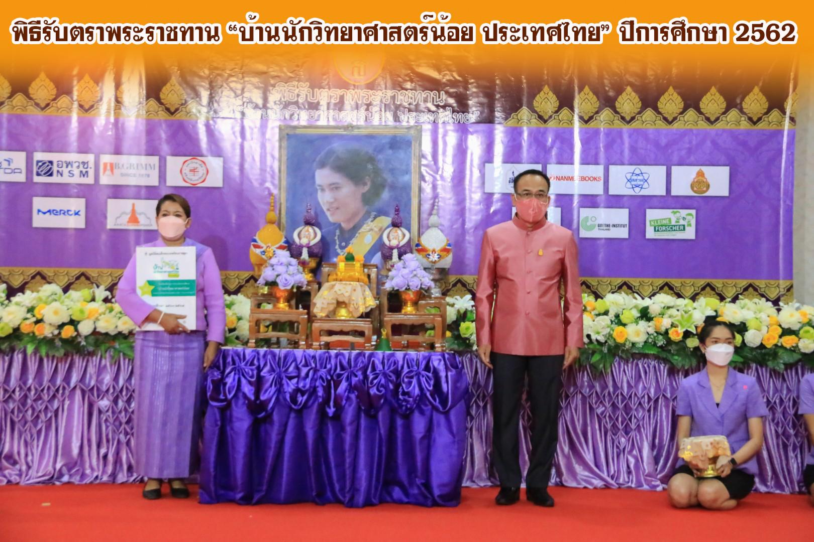 พิธีรับตราพระราชทาน บ้านนักวิทยาศาสตร์น้อย ประเทศไทย ปีการศึกษา 2562